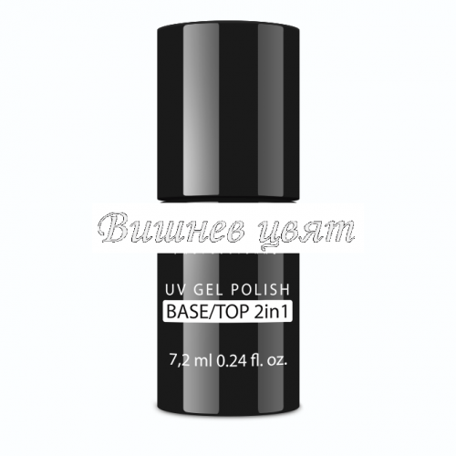 Uv гел лак 7,2 ml – Base-Top 2in1