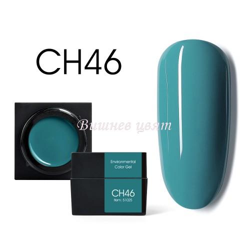 Color Mud Gel – Гел паста CH46